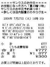 2004-0727-1234.jpg