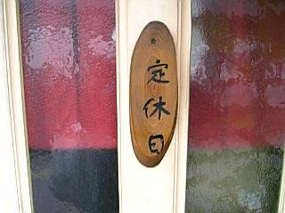 新幹線で来たのに定休日!!