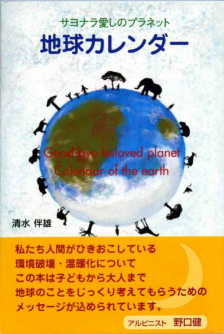 Earthbook2b